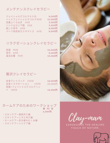 Clay-mam施術メニュー
