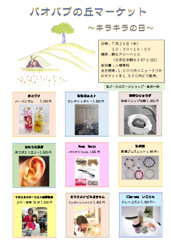 Vol.1キラキラ