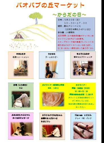 先行チラシ~からだの日~Vol.2